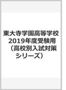 東大寺学園高等学校 2019年度受験用 (高校別入試対策シリーズ)