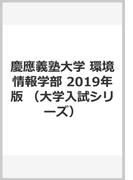 慶應義塾大学(環境情報学部) (2019年版 大学入試シリーズ)