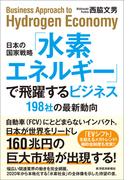 日本の国家戦略「水素エネルギー」で飛躍するビジネス 198社の最新動向