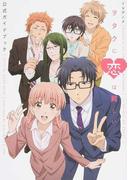TVアニメ ヲタクに恋は難しい公式ガイドブック