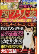 週ワン大衆 今、世界で一番の有名犬MASARUを激写! (FUTABASHA SUPER MOOK)