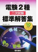 電験2種二次試験標準解答集 2018年版