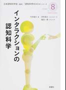 インタラクションの認知科学 (「認知科学のススメ」シリーズ)