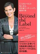 【期間限定価格】Beyond the Label (ビヨンド・ザ・ラベル) 「こうあるべき」の先にある、自分流リーダーシップと成功の形