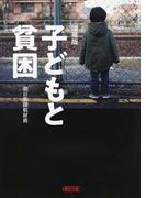 子どもと貧困 増補版 (朝日文庫)