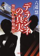 デラシネの真実 (朝日文庫 警視庁特別取締官)