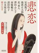 悲恋 (朝日文庫 朝日時代小説文庫 朝日文庫時代小説アンソロジー)
