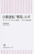 自動運転「戦場」ルポ ウーバー、グーグル、日本勢−クルマの近未来 (朝日新書)