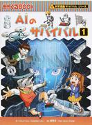 AIのサバイバル 1 生き残り作戦 (かがくるBOOK 科学漫画サバイバルシリーズ)