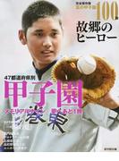 夏の甲子園100回故郷のヒーロー 完全保存版