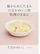 腸からあたたまるたなかれいこ的料理のきほん