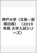 神戸大学(文系?前期日程) (2019年版 大学入試シリーズ)