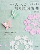 大人かわいい切り紙図案集 「折る→切る→開く」の気軽なクラフト 改訂版 1 (レディブティックシリーズ)