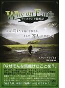 Why on Earthアイスランド縦断記 彼は「問い」を抱いて旅立ち、そして「答え」に到達した