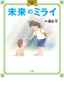未来のミライ (角川アニメ絵本)