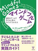 マインドフル・ゲーム 60のゲームで子どもと学ぶマインドフルネス