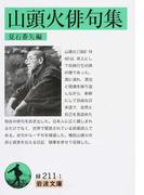 山頭火俳句集 (岩波文庫)