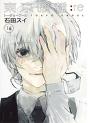 東京喰種:re 16 (ヤングジャンプコミックス)