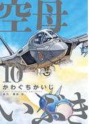 空母いぶき 10 (ビッグコミックス ビッグコミック)