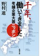 千年、働いてきました 老舗企業大国ニッポン (新潮文庫)