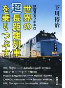 鉄路2万7千キロ世界の「超」長距離列車を乗りつぶす (新潮文庫)
