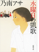 水曜日の凱歌 (新潮文庫)