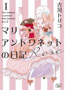 マリー・アントワネットの日記 1 Rose (新潮文庫nex)