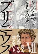 プリニウス 7 (バンチコミックス45プレミアム)