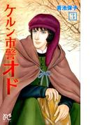 ケルン市警オド 3 (プリンセス・コミックス)