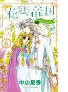 花冠の竜の国 encore 6 花の都の不思議な一日 (プリンセス・コミックス)