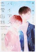 バイアス恋愛回路 (新書館ディアプラス文庫)