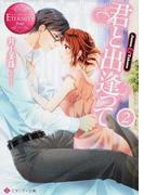君と出逢って Junna & Takane 2 (エタニティ文庫 エタニティブックス Rouge)