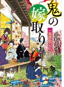 鬼の嫁取り (ポプラ文庫ピュアフル 一鬼夜行)