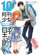 月刊少女野崎くん 10 (ガンガンコミックスONLINE)