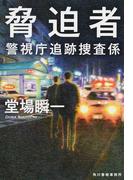 脅迫者 (ハルキ文庫 警視庁追跡捜査係)