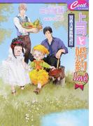 上司と婚約Love5 (セシル文庫 男系大家族物語)