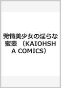 発情美少女の淫らな蜜壺 (KAIOHSHA COMICS)