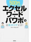 500円で覚えるエクセル&ワード&パワポの超基本ワザ全部! (宝島SUGOI文庫)