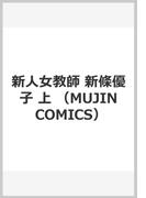 新人女教師 新條優子 上 (MUJIN COMICS)