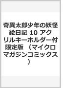 奇異太郎少年の妖怪絵日記 10 アクリルキーホルダー付限定版 (マイクロマガジンコミックス)