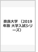 奈良大学 (2019年版 大学入試シリーズ)