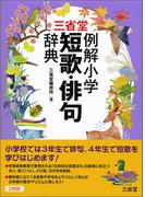 三省堂例解小学短歌・俳句辞典