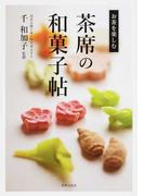 茶席の和菓子帖 (お茶を楽しむ)