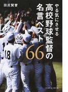 やる気にさせる高校野球監督の名言ベスト66