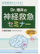 Dr.増井の神経救急セミナー 結局現場でどうする?