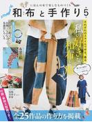 和布と手作り にほんの布で楽しむものづくり 第5号 (MUSASHI BOOKS)