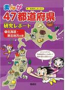 【アウトレットブック】まんが47都道府県研究レポート1 北海道・東北地方の巻