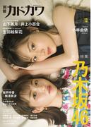 別冊カドカワDIRECT 13 総力特集乃木坂46 (カドカワムック)