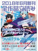 GA文庫&GAノベル2018年6月の新刊 全作品立読み(合本版)(GA文庫)