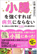 【期間限定価格】小腸を強くすれば病気にならない 今、日本人に忍び寄る「SIBO」(小腸内細菌増殖症)から身を守れ!